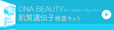 DNA BEAUTY 肌質遺伝子検査キット