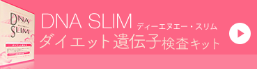 DNA SLIM ダイエット遺伝子検査キット