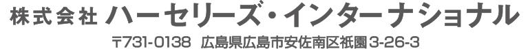 株式会社ハーセリーズ・インターナショナル 〒731-0138 広島県広島市安佐南区祇園3-26-3