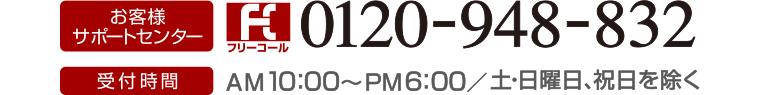 お客様サポートセンター 【フリーコール】0120-948-832