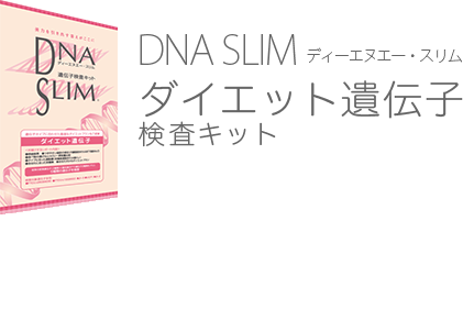DNA SLIM(ディーエヌエー・スリム)ダイエット遺伝子検査キット