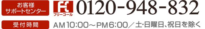0120-948-832