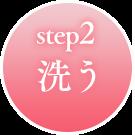 step2 洗う