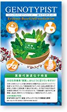 葉酸代謝遺伝子検査キット【口腔粘膜専用】