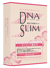 DNA SLIM ダイエット遺伝子検査キット【口腔粘膜専用】