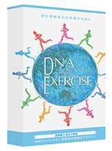 DNA EXERCISE遺伝子分析キット【口腔粘膜専用】