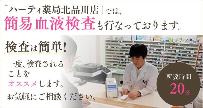 簡易血液検査も行っております。