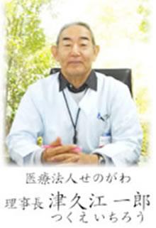 津久江 一郎 先生
