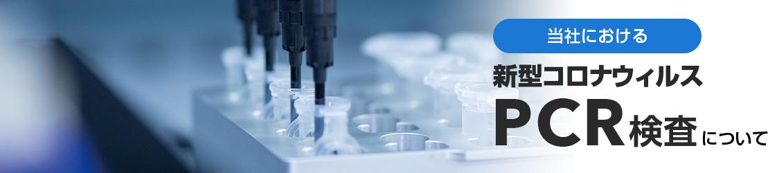 当社における新型コロナウィルスPCR検査について
